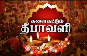 Kalaikattum Diwali | Kalathil Irunthu | News 7 Tamil