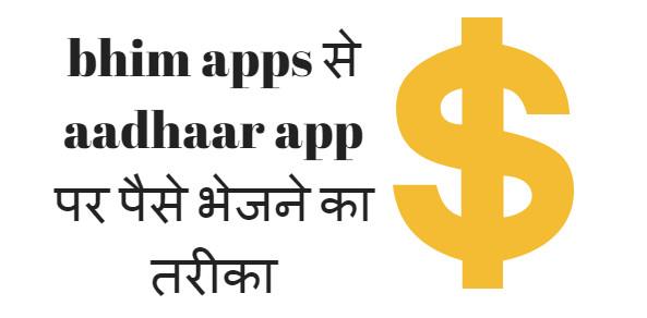 bhim apps से aadhaar app