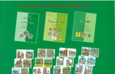 جذاذات الاسبوع 1 من الوحدة 1 لجميع مكونات اللغة العربية المستوى الأول