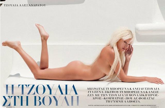 Something and Greek nude alexandra