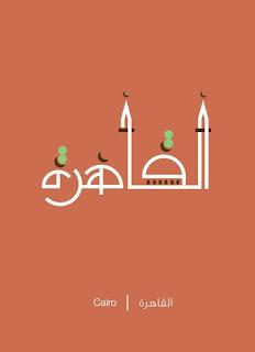 تصميم اسم وشكل القاهرة