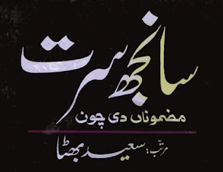 Sanjh Surat by Saeed Bhutta Punjabi Book pdf Download for CSS