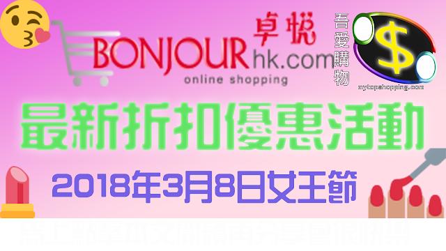 卓悅2018年3月促銷折扣優惠代碼女王節