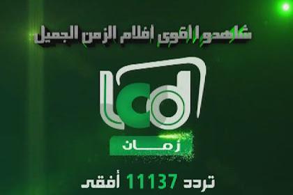 LCD ZAMAN - Nilesat Frequency