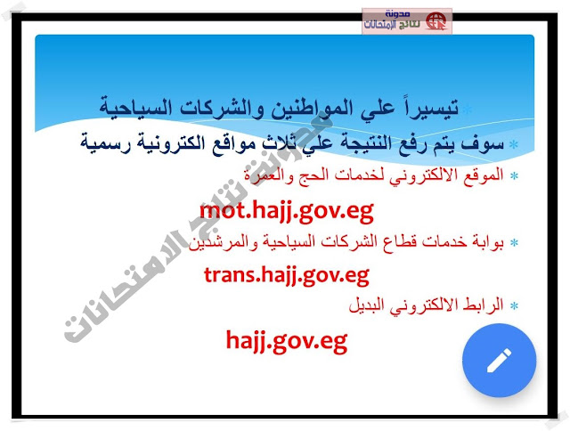نتيجة القرعة الإلكترونية للحج السياحي لعام 1440 هـ / 2019 بالرقم القومى