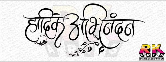 Calligraphy: हार्दिक अभिनंदन