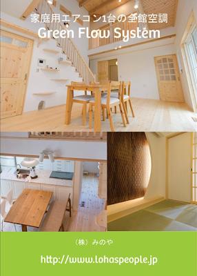 家庭用エアコン1台の自然派住宅 みのや