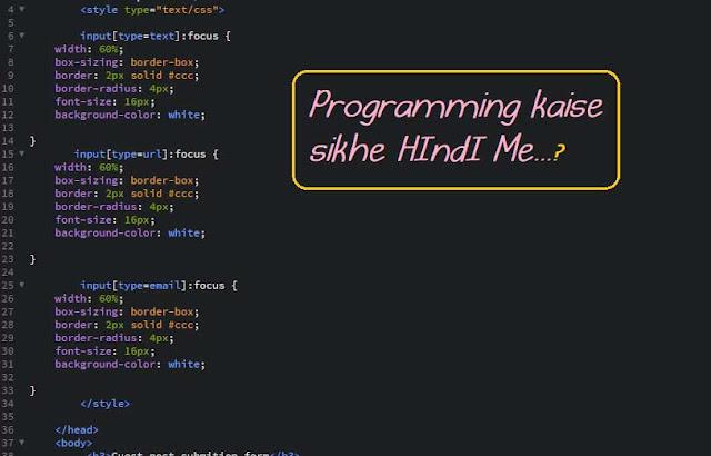programming-language-kya-hai-or-kaise-sikhe