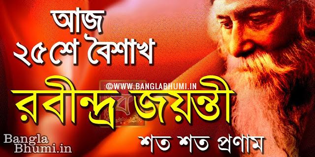 Rabindranath Tagore Jayanti Bangla Wishes Wallpaper