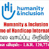 Vacancies in Humanity & Inclusion - Sri Lanka