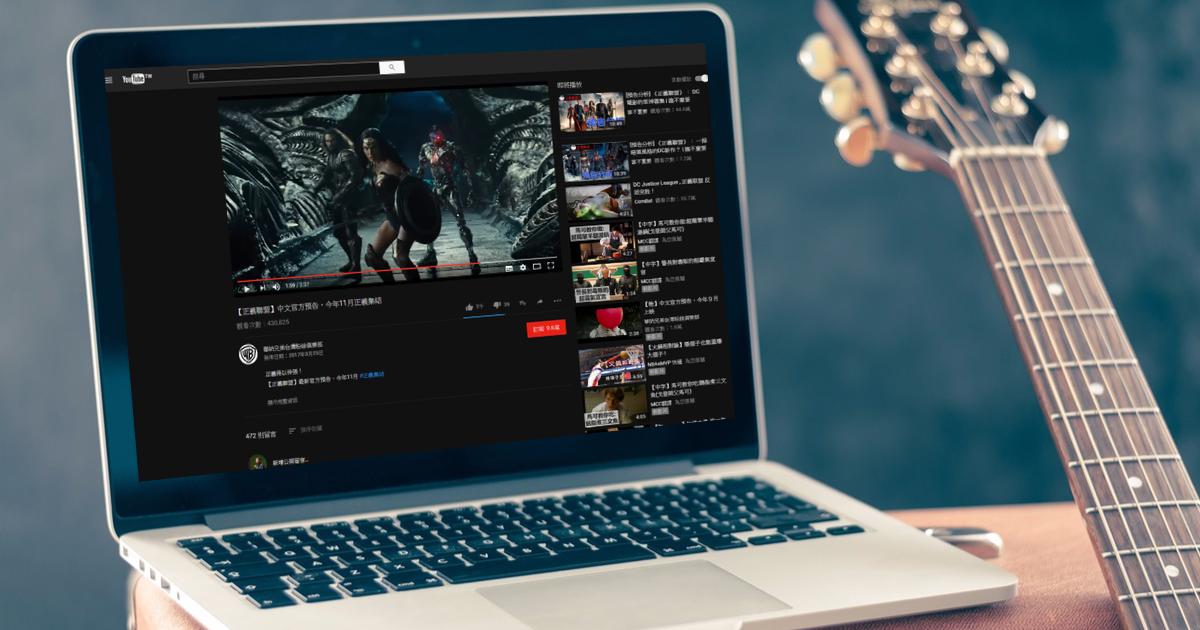 如何開啟 YouTube 秘密開發的深色模式?不需外掛!