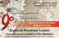 Ερασιτεχνικό Θέατρο στην Αθήνα