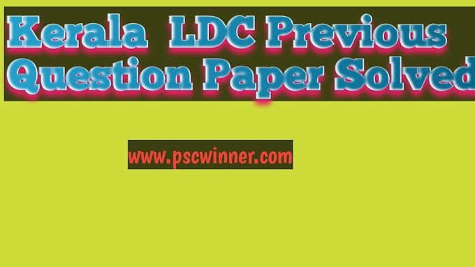 LDC Previous Question Paper 2017 Solved