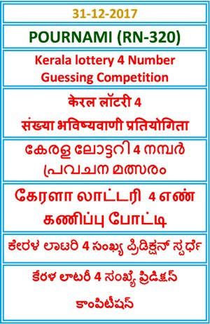Kerala lottery 4 Number Guessing Competition POURNAMI RN-320