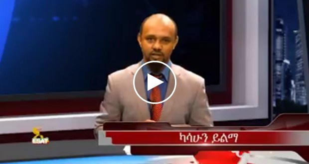 http://2.bp.blogspot.com/-ZYr9lw1085w/V0oeXeqQ8rI/AAAAAAAASE4/rFOXnTf9Z2MGXWjCjENixs19YLI7nBOaACK4B/s1600/ESAT-Ethiopian-News1.jpg