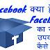 Facebook क्या है व Facebook का सही तरीके से उपयोग कैसे करे