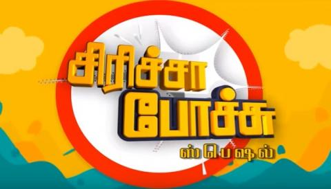 Watch Siricha Pochu 01-05-2016 Vijay Tv 01st May 2016 May Day Special Program Sirappu Nigalchigal Full Show Youtube HD Watch Online Free Download