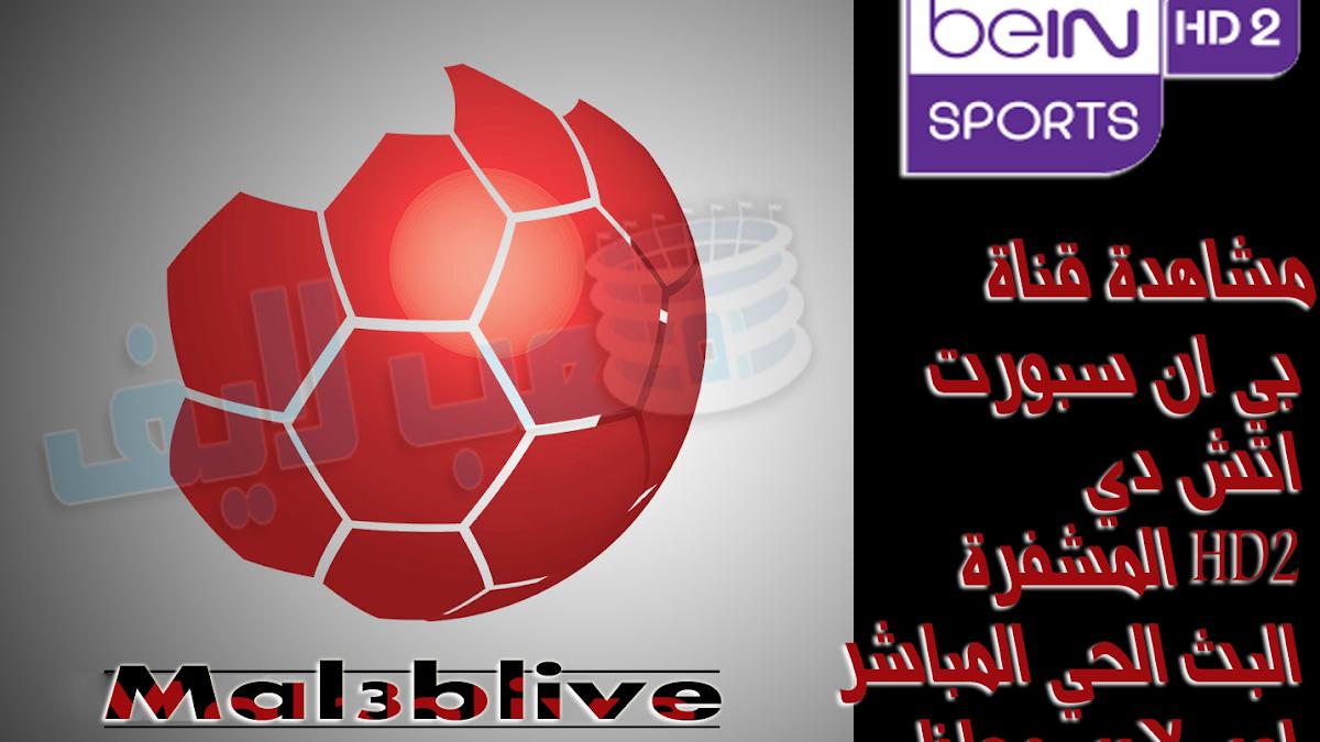 مشاهدة قناة بي ان سبورت اتش دي HD2 المشفرة البث الحي المباشر اون لاين مجانا Watch beIN Sports HD2 Live Online