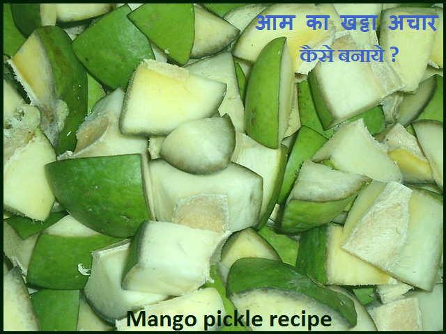 Mango Pickle Recipe In Hindi