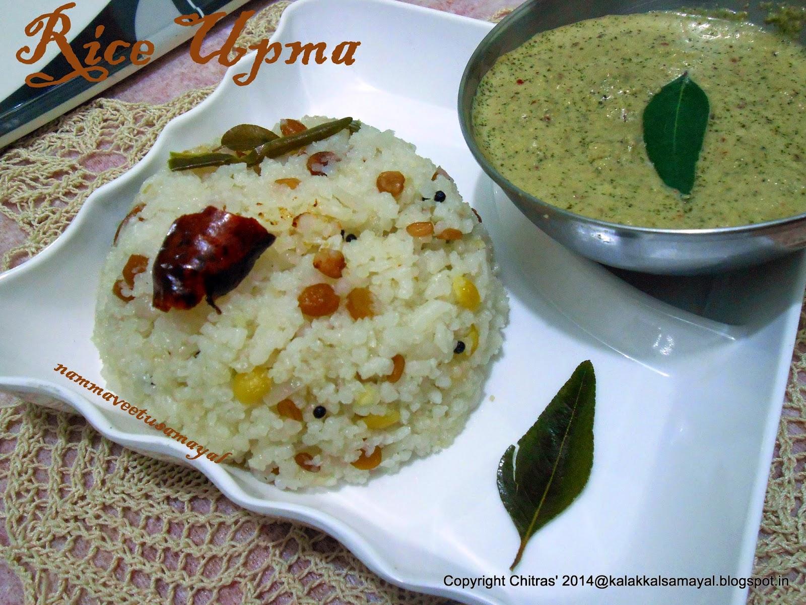 Arisi Upma [ Rice Upma ]