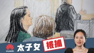 美国检方指控华为 CFO 孟晚舟全文(中英文对照)