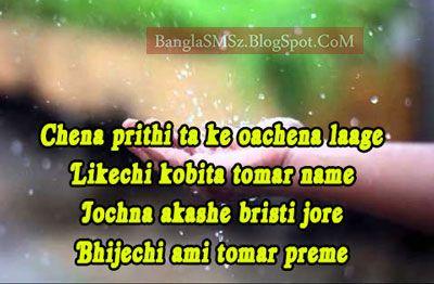 Bangla Seasonal Sms, Bangla Ritu Sms, Bangla Ritu Kalin Sms, Bangla New Season Sms