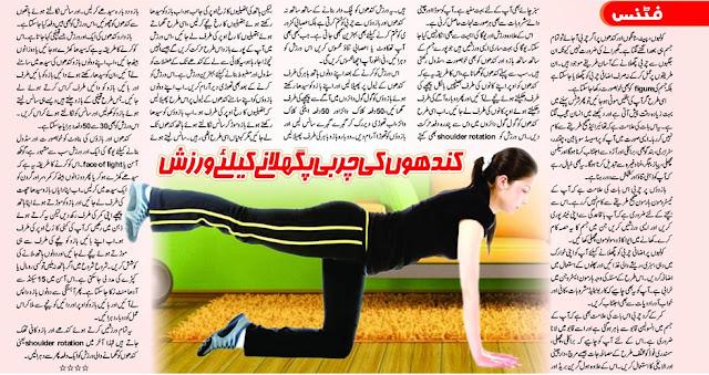Kandhon Ki Charbi Peghlane Ke Liye Exercise Urdu Tips