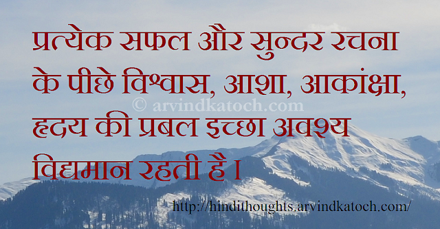 successful, beautiful, aspiration, hope, heart, quote, Hindi, Thoughts