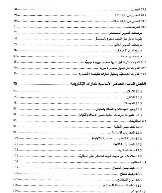 محتويات كتاب الالكترونيات العملية للمبتكرين 3
