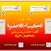 كتاب الكيمياء اللاعضوية inorganic chemistry - جامعة الموصل - العراق