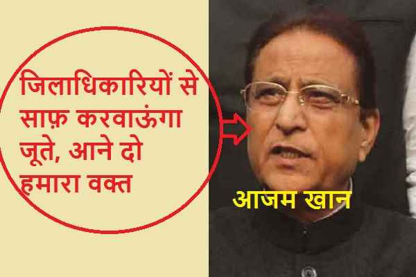 azam-khan-very-dangerous-for-india-ias-officers-se-joote-saaf-karwaenge