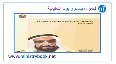 كتاب الدراسات الاجتماعية والتربية الوطنية للصف التاسع 2018-2019-2020-2021