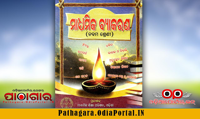 Madhyamik Vyakaran (ମାଧ୍ୟମିକ ବ୍ୟାକରଣ) [FLO] - Class-IX School Text Book - Download Free e-Book (HQ PDF), odia school class 9th odia grammar book download, madhyamika byakarana odia download for 9th class, Read online or Download Madhyamik Vyakaran (ମାଧ୍ୟମିକ ବ୍ୟାକରଣ) [FLO] Text Book of Class -9 (Nabama), published and prepared by Board of Secondary Education, Odisha
