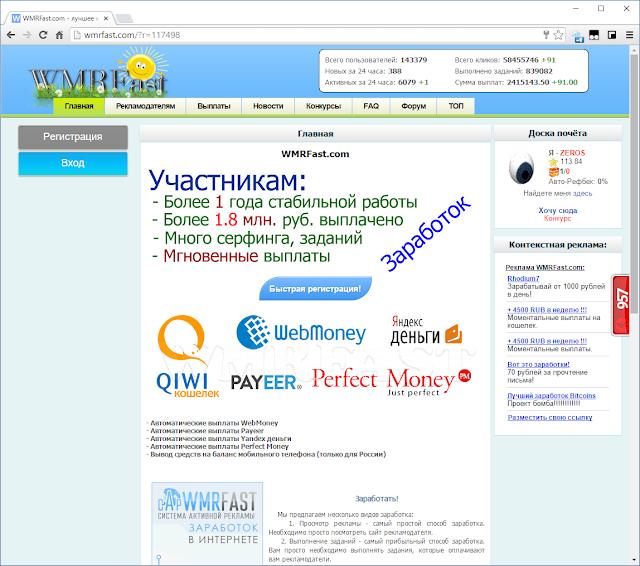 WMRFast - главная страница проекта