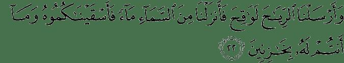 Surat Al Hijr Ayat 22