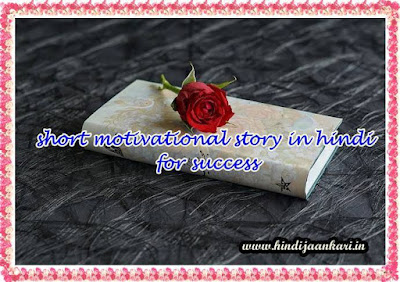 life changing story,motivational story