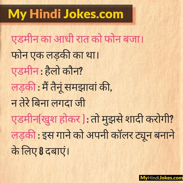 Whatsappp Funny jokes, Group Whatsaap Jokes, girls Friends Funny Jokes