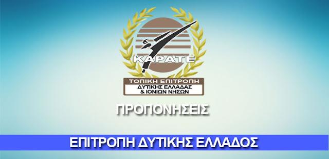 ΚΑΡΑΤΕ: Προπόνηση για την Δυτική Ελλάδα την Κυριακή στην Ηγουμενίτσα