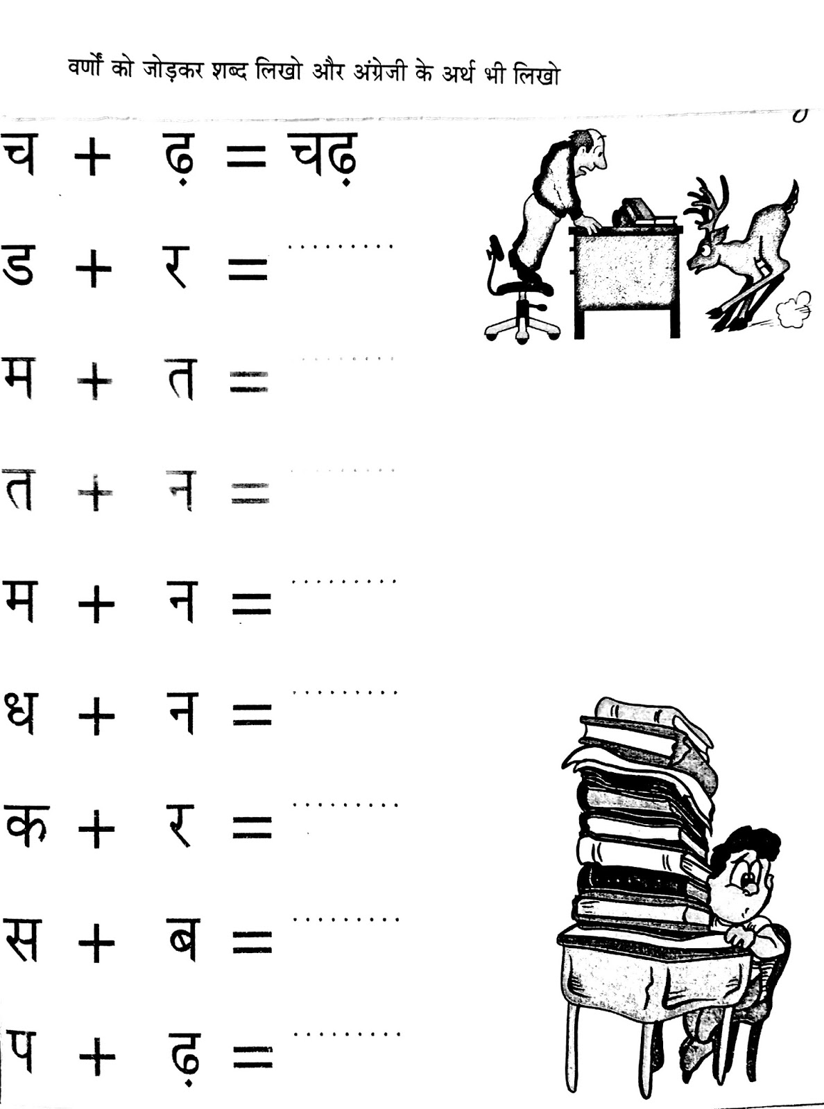 Printable Hindi worksheets to practice aa ki matra, ideal