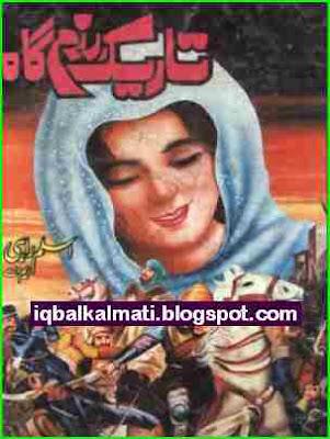 Tareek Razam Gah