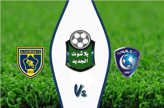 نتيجة مباراة الهلال والتعاون بتاريخ 26-09-2019 الدوري السعودي