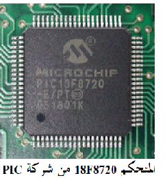 المتحكم 18F8720 من شركة PIC