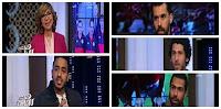 برنامج هنا العاصمة 6-2-2017 لميس الحديدى و نجوم منتخب مصر