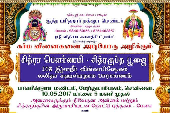 சித்ரா பவுர்ணமி