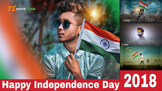 15 august png background,15 august photo,15 august font png,font for 15 august,15 august hd background,flag png download,cb edit 15 august,independence day photo,independence day background,Photoshop ideas,Photoshop ideas background