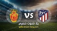 نتيجة مباراة اتليتكو مدريد وريال مايوركا اليوم 03-07-2020 الدوري الاسباني