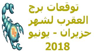 توقعات برج العقرب لشهر حزيران - يونيو 2018