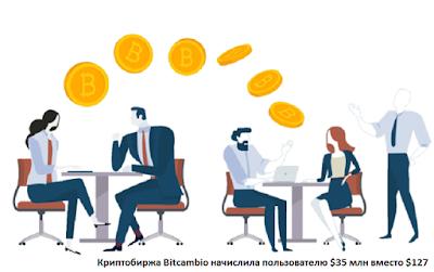 Криптобиржа Bitcambio начислила пользователю $35 млн вместо $127