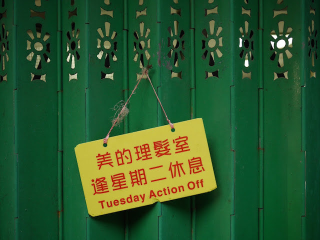 """Tuesday Action Off"" sign"