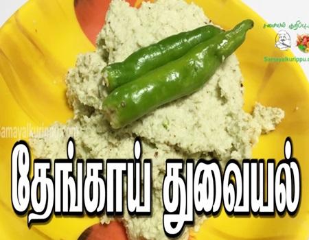 Thengai Thuvayal | Coconut chutney | Samayalkurippu